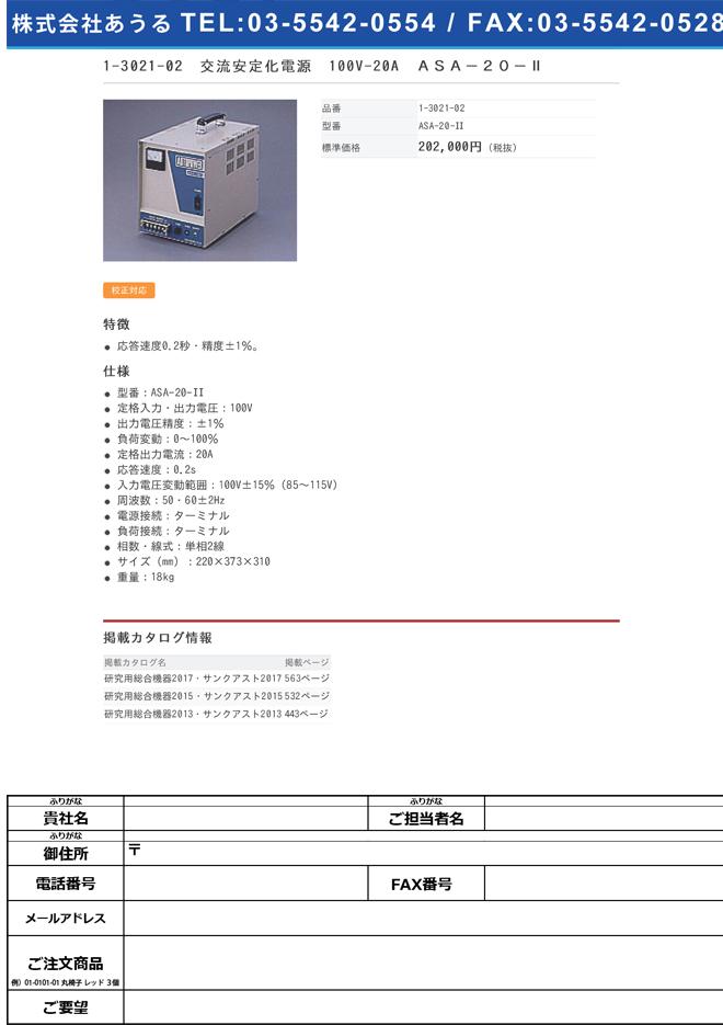 1-3021-02 交流安定化電源 100V-20A ASA-20-Ⅱ ASA-20-II