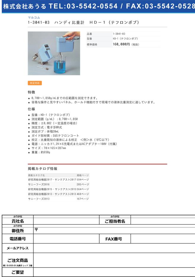 1-3041-03 ハンディ比重計 HD-1(テフロンボブ)