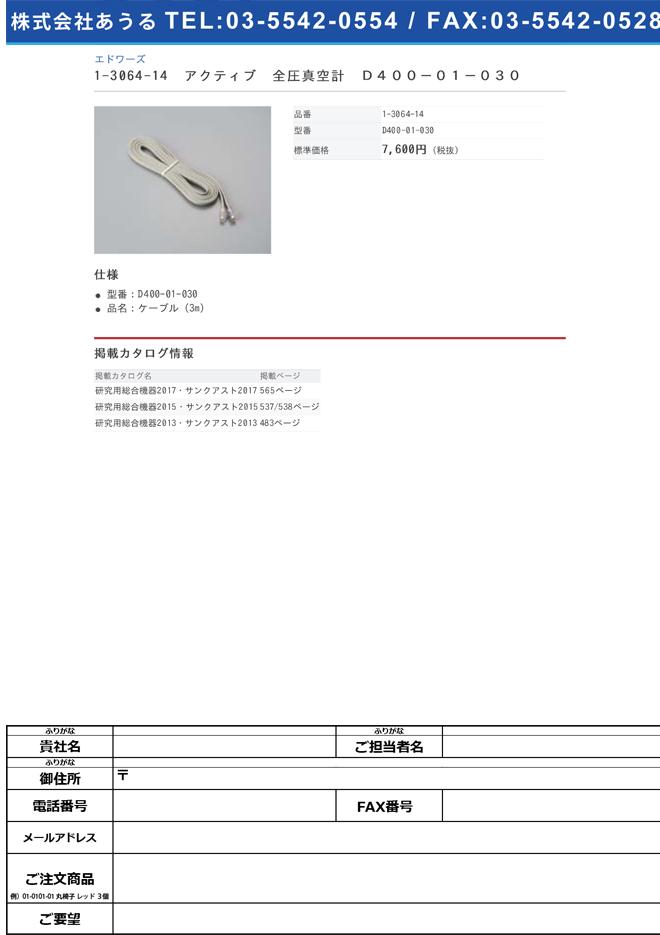 1-3064-14 アクティブデジタルコントローラ用ケーブル D400-01-030