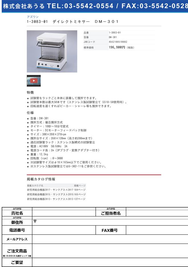 1-3083-01 ダイレクトミキサー DM-301