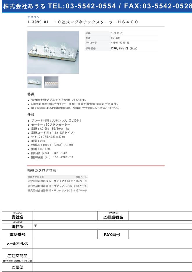 1-3099-01 10連式マグネチックスターラー HS-400