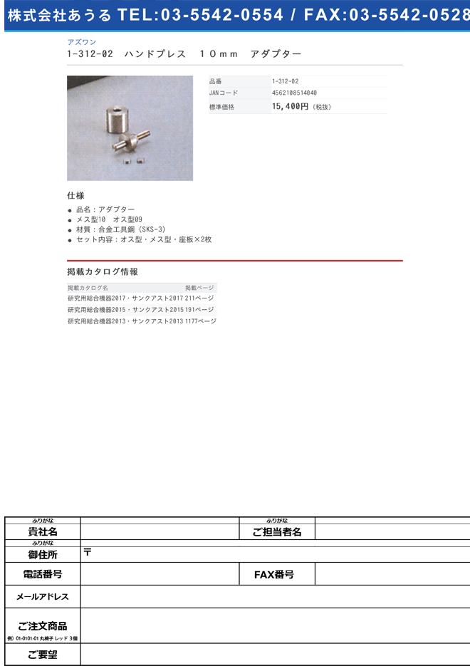 1-312-02 ハンドプレス 10mm アダプター