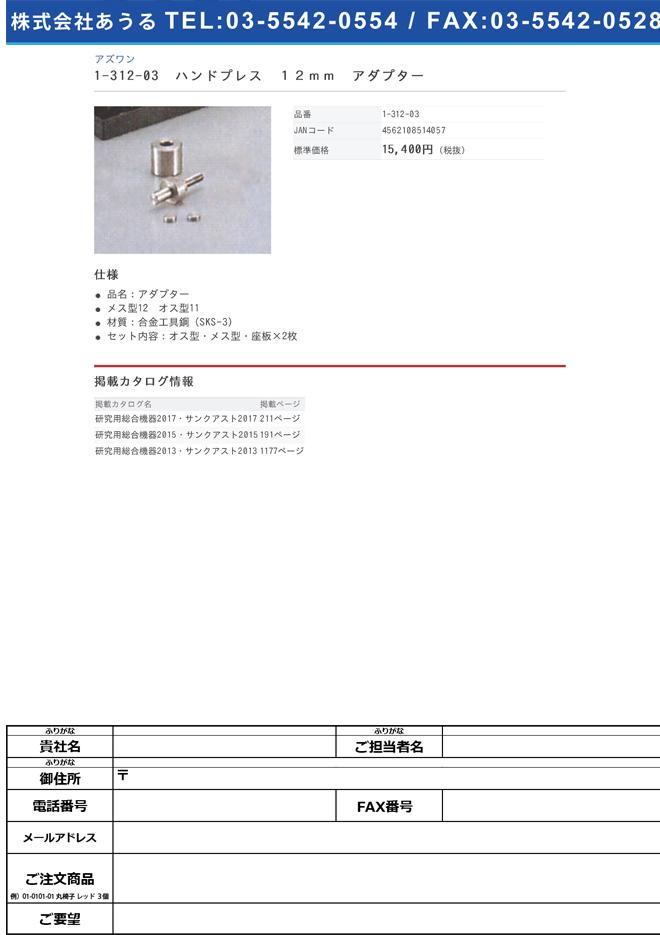 1-312-03 ハンドプレス 12mm アダプター