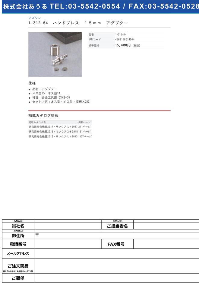 1-312-04 ハンドプレス 15mm アダプター