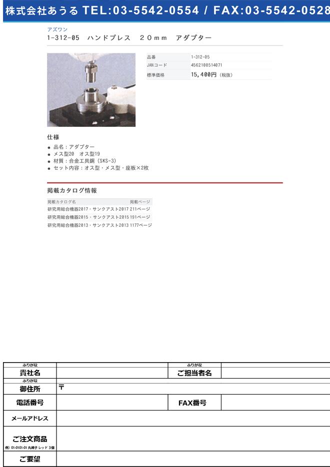 1-312-05 ハンドプレス 20mm アダプター