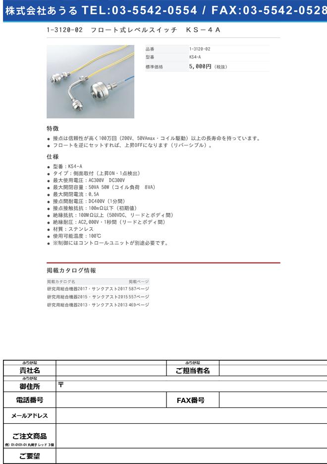 1-3120-02 フロート式レベルスイッチ 側面取付 KS4-A