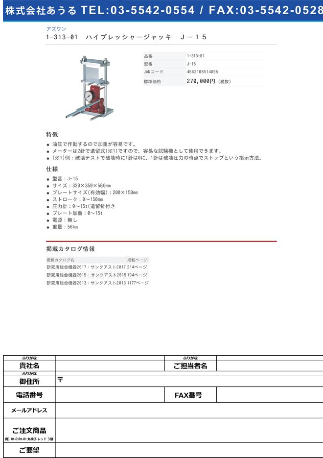 1-313-01 ハイプレッシャージャッキ J-15