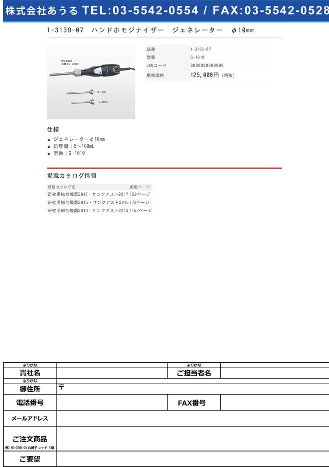 1-3139-07 ハンドホモジナイザー ジェネレーター φ10mm G-1010