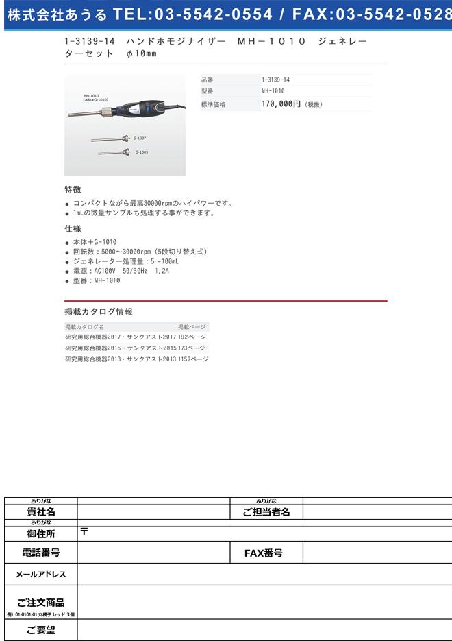 1-3139-14 ハンドホモジナイザー ジェネレーターセット φ10mm MH-1010