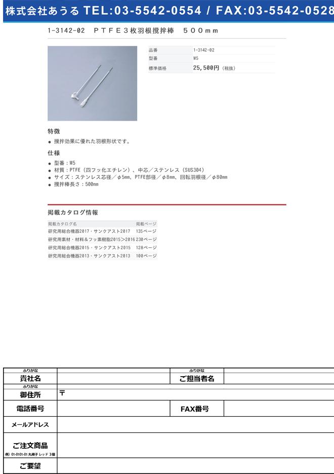 1-3142-02 PTFE3枚羽根撹拌棒 500mm M5