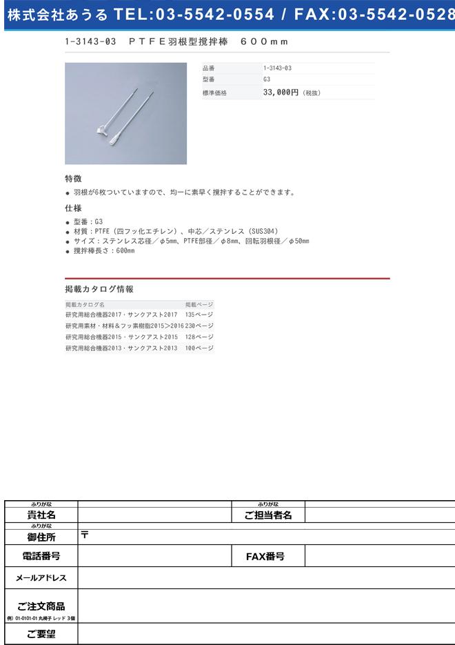 1-3143-03 PTFE羽根型撹拌棒 600mm G3