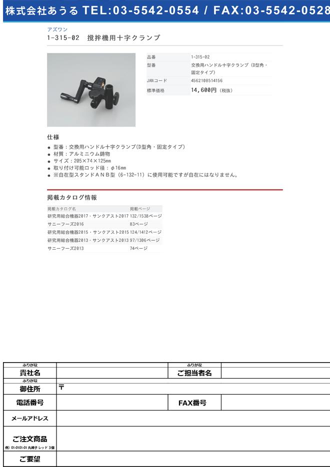 1-315-02 撹拌棒用ハンドル十字クランプ(D型角・固定タイプ) 交換用ハンドル十字クランプ(D型角・固定タイプ)