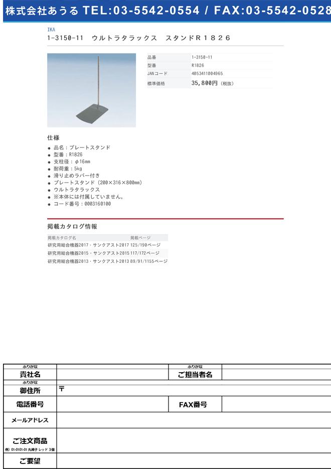 1-3150-11 撹拌機・ホモジナイザー(ウルトラタラックス)用プレートスタンド R1826
