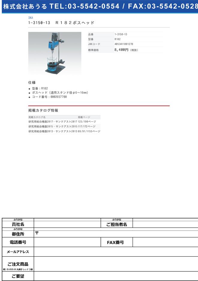 1-3150-13 撹拌機・ホモジナイザー(ウルトラタラックス)用ボスヘッド R182