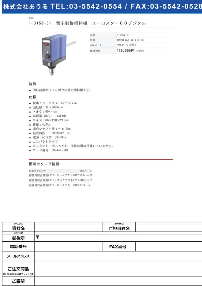 1-3150-31 電子制御撹拌機(コンパクトタイプ) ユーロスター60デジタル EUROSTAR 60 digital