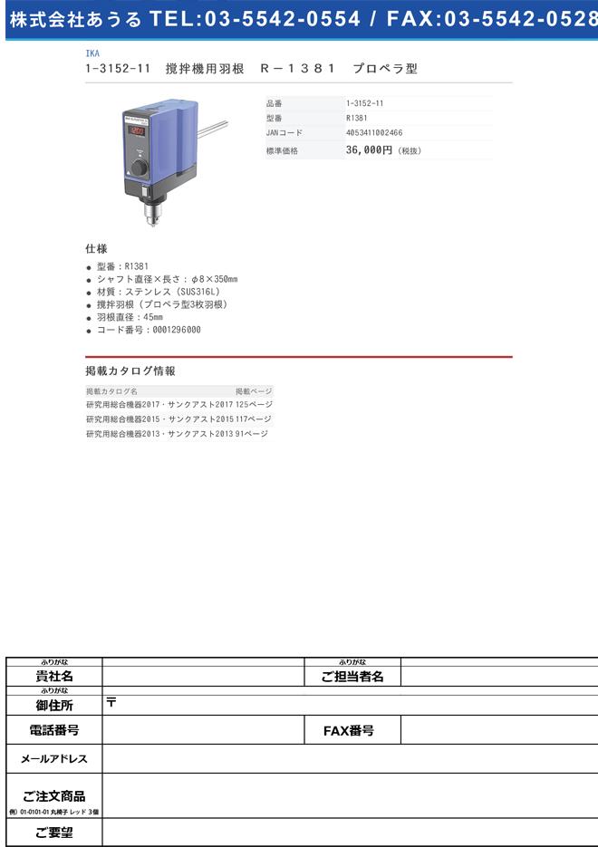 1-3152-11 電子制御撹拌機用羽根 プロペラ型 R1381