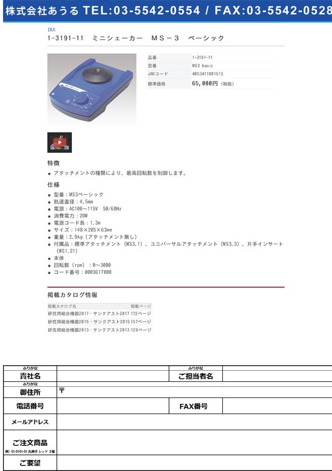1-3191-11 ミニシェーカー MS-3 ベーシック MS3 basic