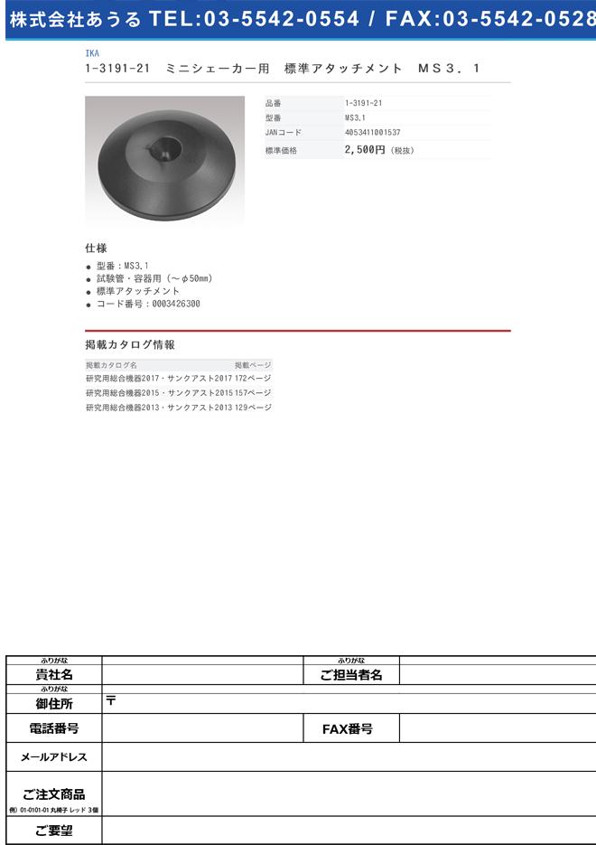 1-3191-21 ミニシェーカー用 標準アタッチメント MS3.1