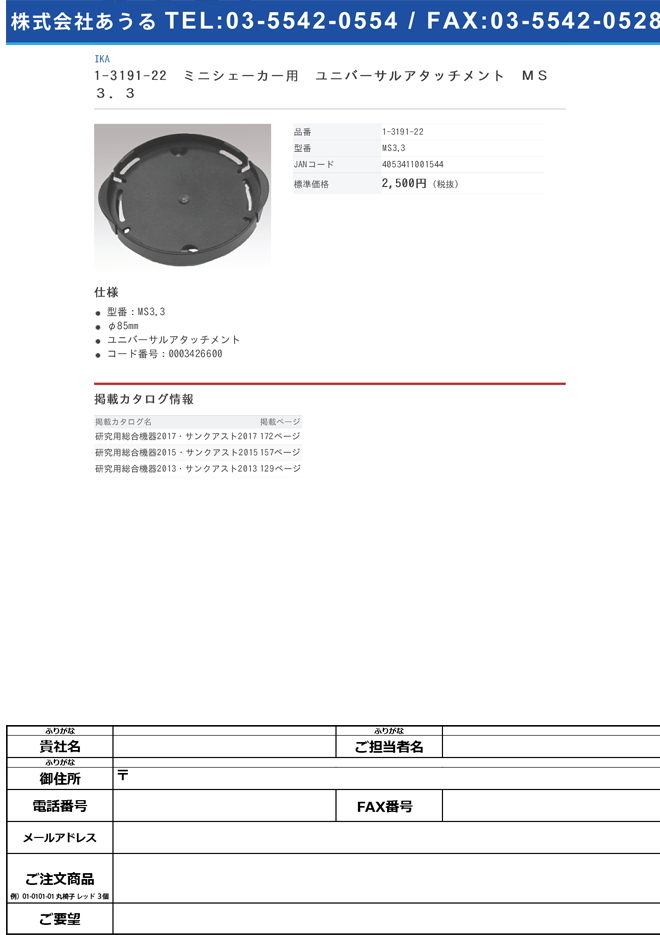 1-3191-22 ミニシェーカー用 ユニバーサルアタッチメント MS3.3