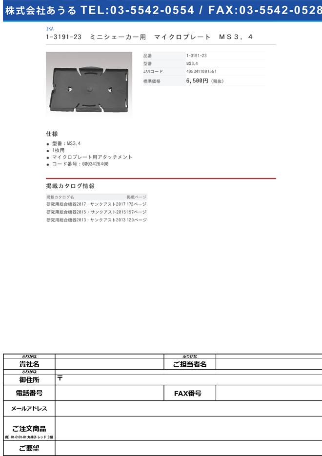 1-3191-23 ミニシェーカー用 マイクロプレート用アタッチメント MS3.4