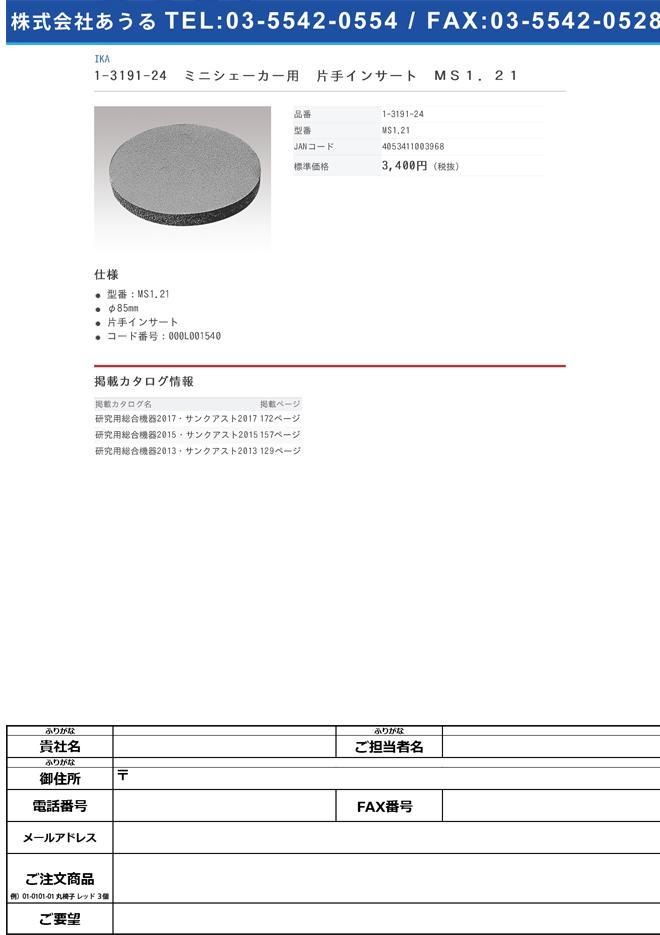 1-3191-24 ミニシェーカー用 片手インサート MS1.21