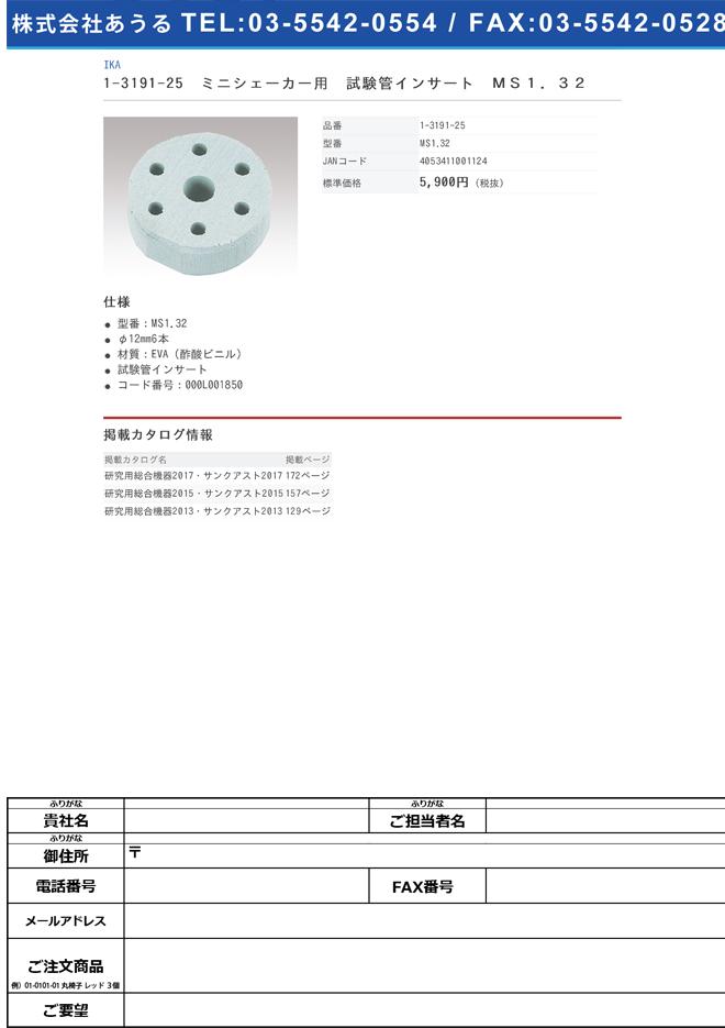 1-3191-25 ミニシェーカー用 試験管インサート MS1.32
