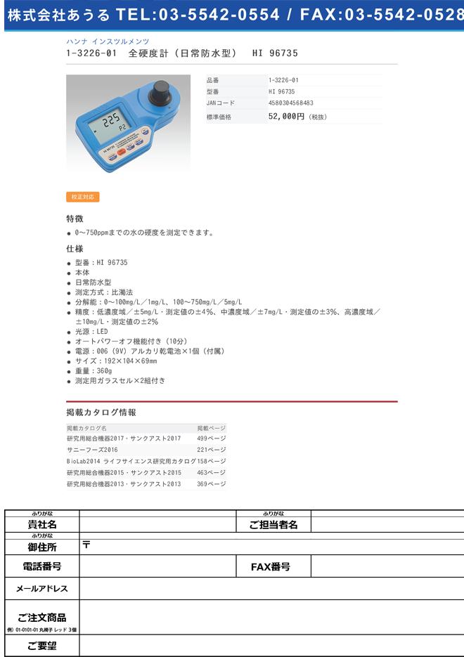 1-3226-01 全硬度計(日常防水型)本体 HI 96735