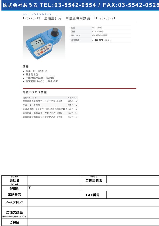 1-3226-13 全硬度計(日常防水型)用 中濃度域用試薬 HI 93735-01