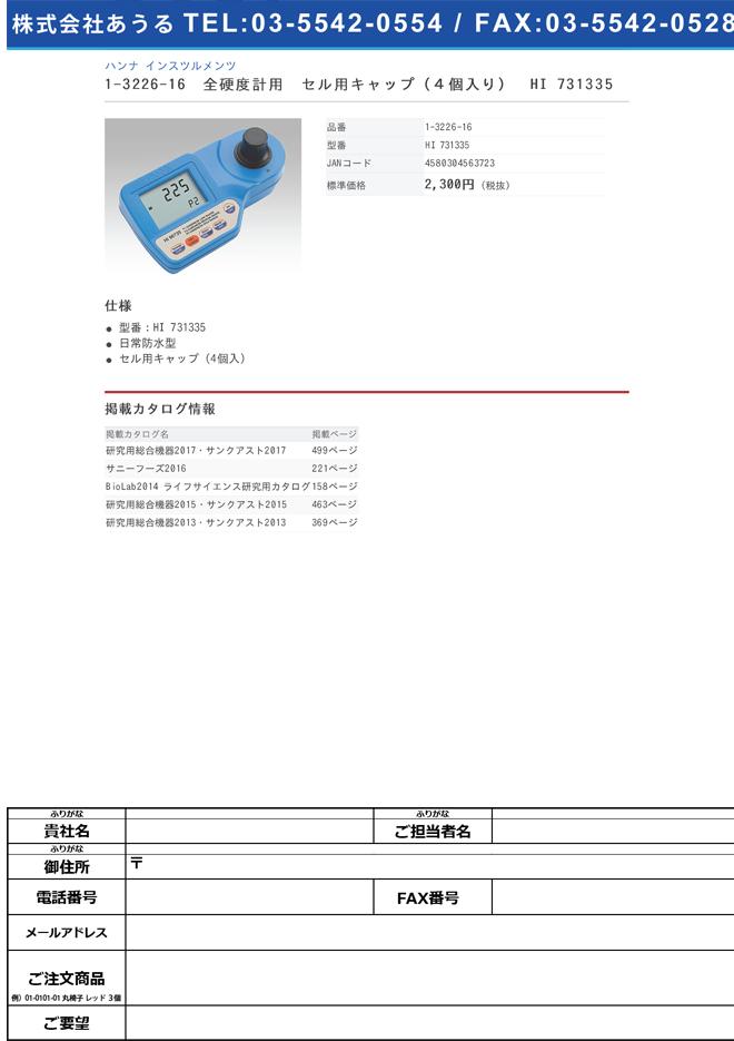 1-3226-16 全硬度計(日常防水型)用 セル用キャップ(4個入り) HI 731335