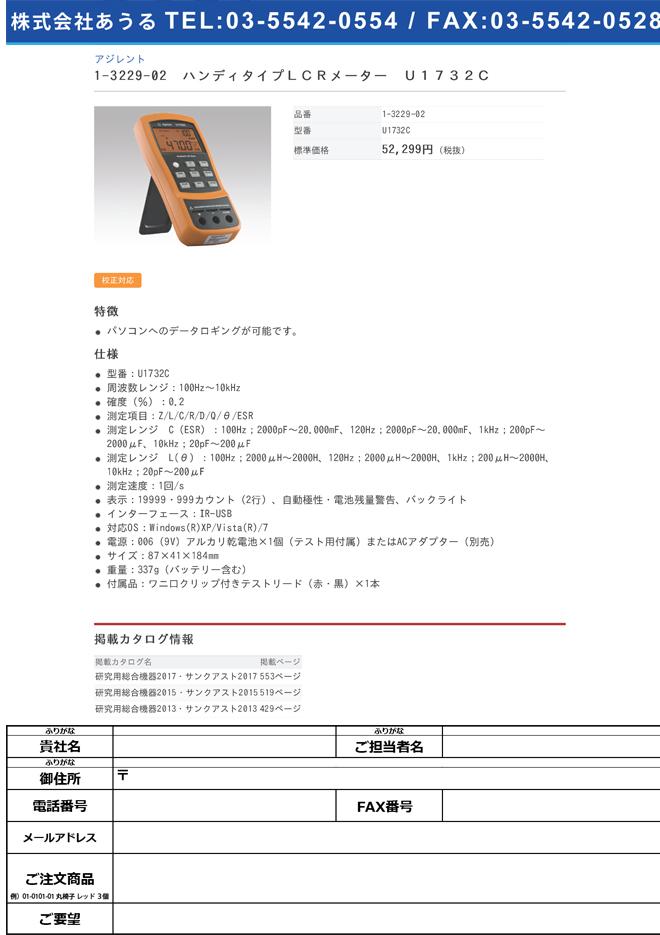 1-3229-02 LCRメーター U1732C