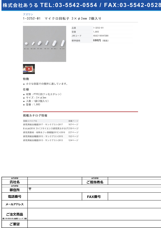 1-3252-01 マイクロ回転子 3×φ3mm 2個入り 001.803