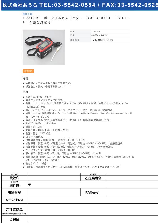 1-3316-01 ポータブルガスモニター 2成分測定可 GX-8000 TYPE-F