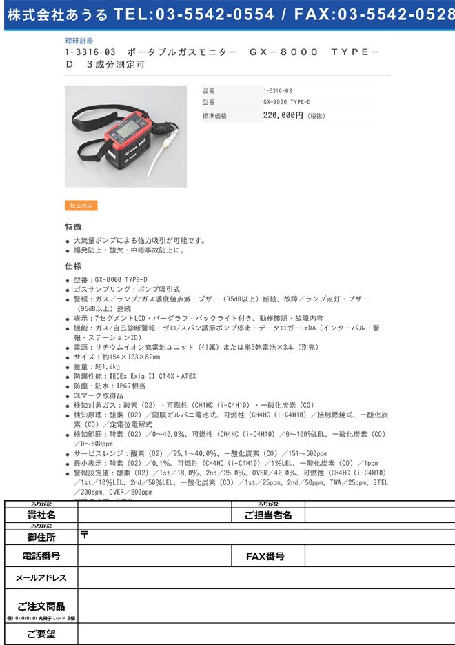 1-3316-03 ポータブルガスモニター 3成分測定可 GX-8000 TYPE-D