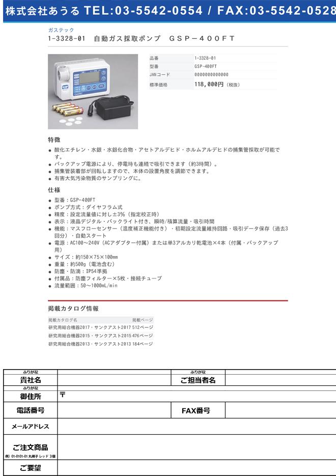 1-3328-01 自動ガス採取ポンプ GSP-400FT