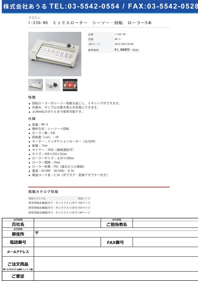 1-336-06 ミックスローター シーソー・回転 ローラー5本 MR-5