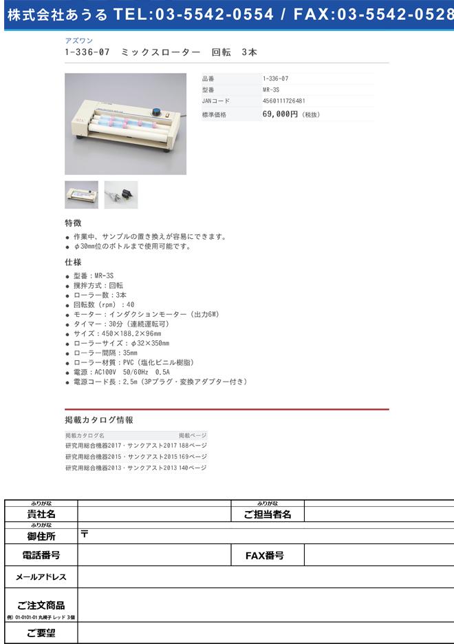 1-336-07 ミックスローター 回転 3本 MR-3S