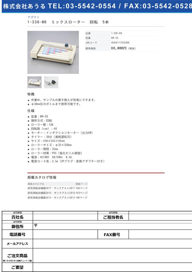 1-336-08 ミックスローター 回転 5本 MR-5S