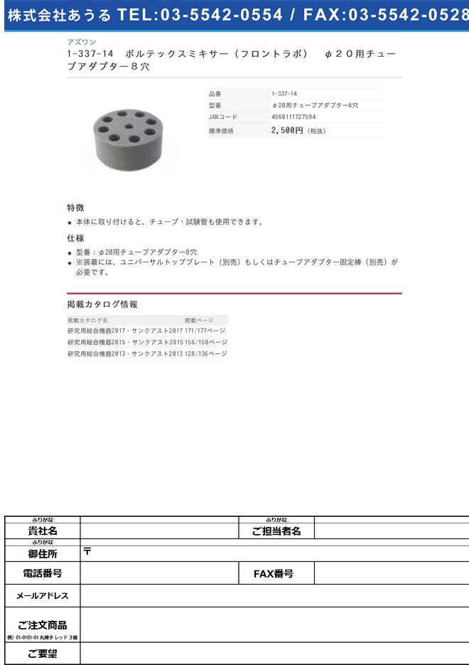 1-337-14 ボルテックスミキサー MX-S・F共通・マイクロプレートミキサー φ20用チューブアダプター8穴