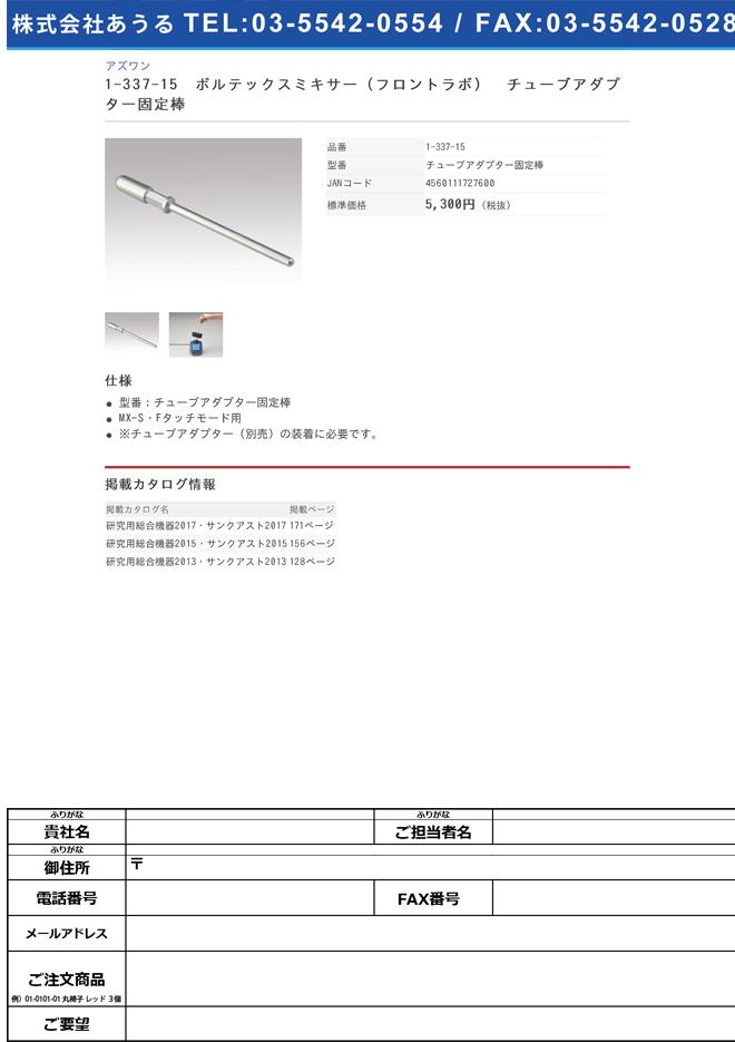 1-337-15 ボルテックスミキサー MX-S・Fタッチモード用 チューブアダプター固定棒