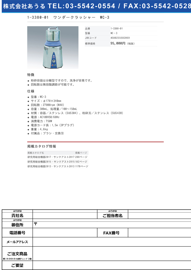 1-3380-01 ワンダークラッシャー WC-3 WC‐3>