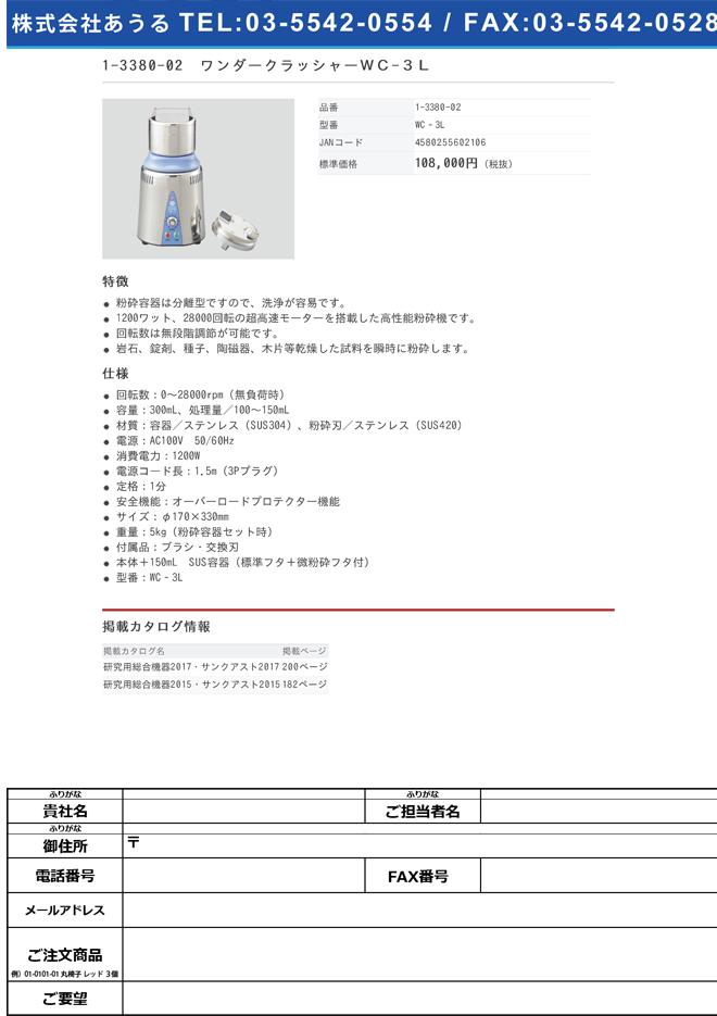 1-3380-02 ワンダークラッシャーWC-3L WC‐3L>