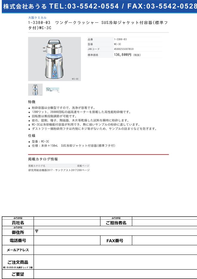 1-3380-03 ワンダークラッシャー SUS冷却ジャケット付容器(標準フタ付) WC-3C