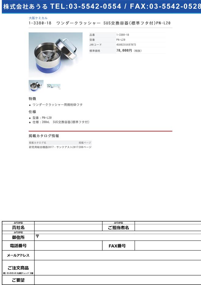1-3380-18 ワンダークラッシャー SUS交換容器(標準フタ付) PN-L20
