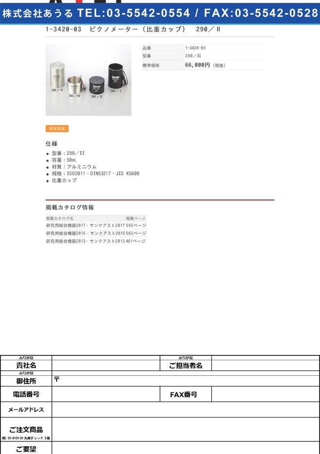 1-3420-03 ピクノメーター(比重カップ) 290/Ⅱ 290/II
