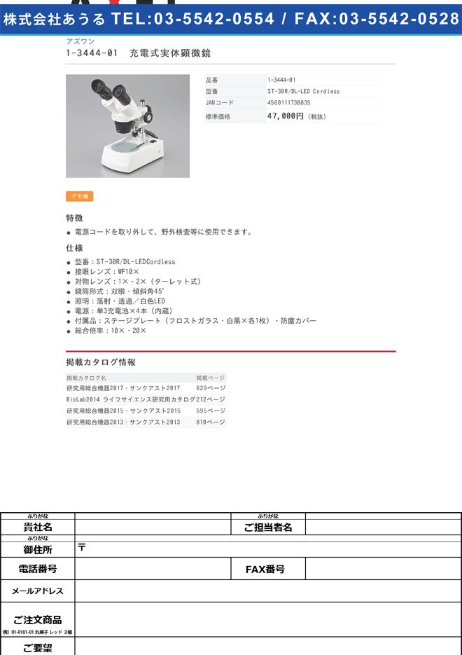 1-3444-01 充電式実体顕微鏡 ST-30R/DL-LED Cordless