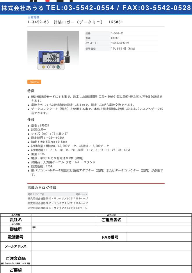 1-3452-03 計装ロガー(データミニ) LR5031