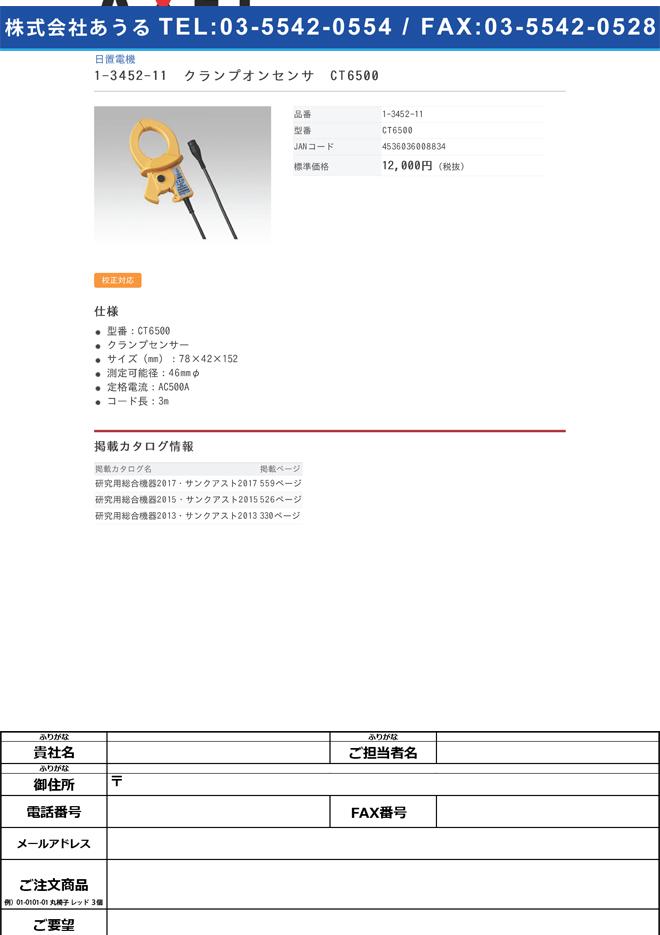 1-3452-11 ロガー用クランプセンサー CT6500