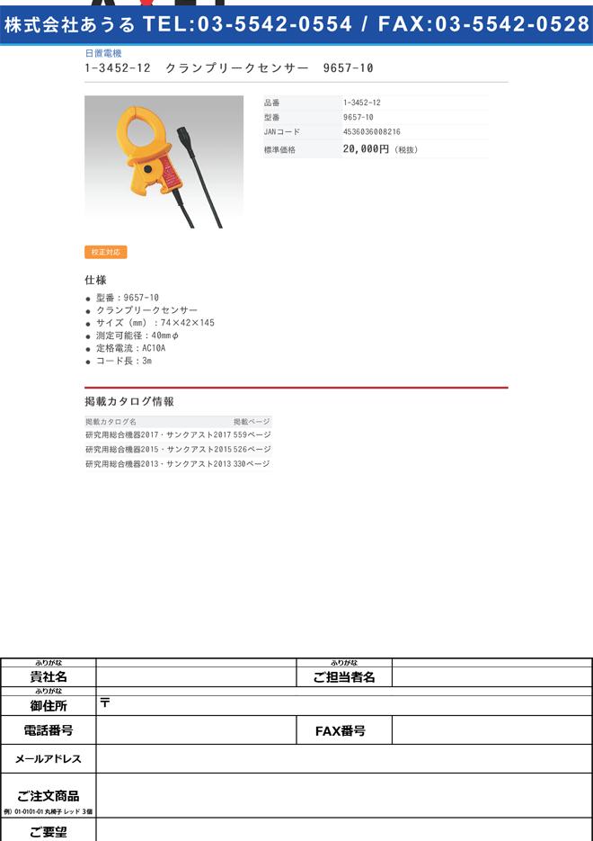 1-3452-12 ロガー用クランプリークセンサー 9657-10