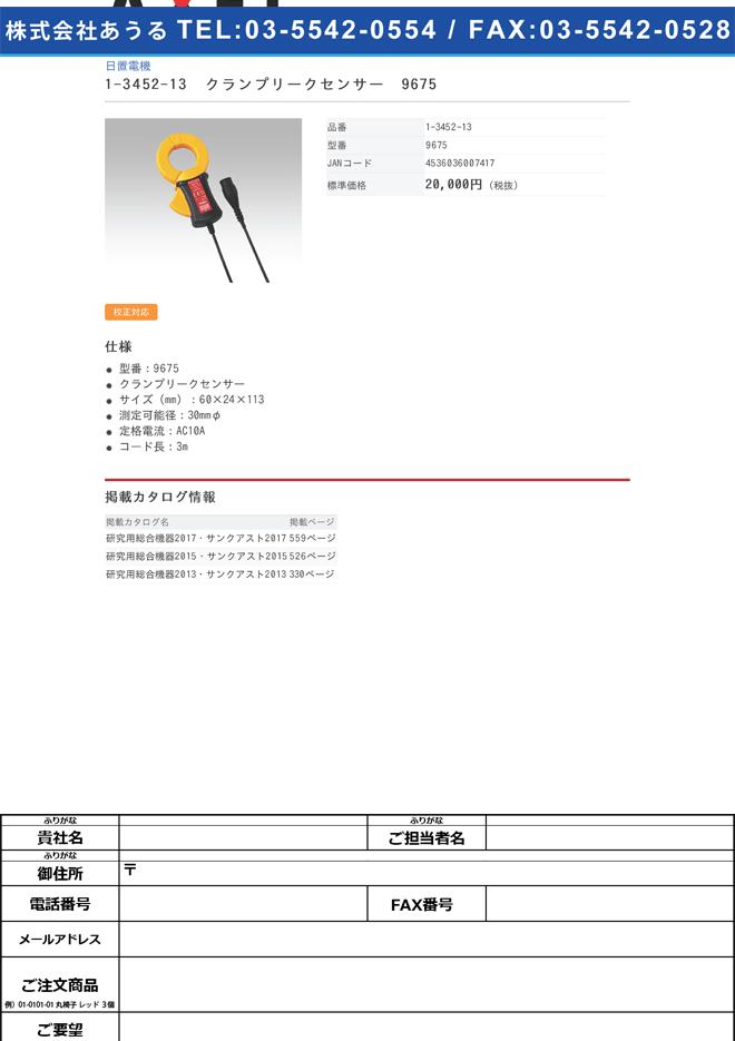 1-3452-13 ロガー用クランプリークセンサー 9675