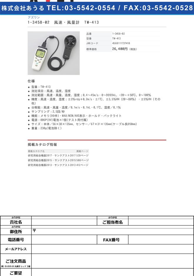 1-3458-02 風速・風量計 TM-413